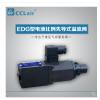 电液比例先导式溢流阀 EDG-01V,EDG-01,EDG-01-C-PNT11-51,EDG-01V-B-1-PNT15-51,