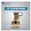 正联锁型电磁阀 DF3-20W,DF3-25W,DF3-32W,DF3-40W,DF3-50W