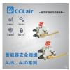 蓄能器安全阀组 AJS-10H1-A,AJS-20H1-A,AJS-10H1-B,AJS-32H1-A,AJS-20H1-B,AJS-10H2-A,AJS-32H2-B,AJS-32H3-B,AJS-