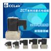 不锈钢系列电磁阀  ZCT-3,ZCT-6,ZCT-10,ZCT-15,ZCT-20,ZCT-25,