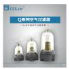空气过滤器QSL-08,QSL-10,QSL-15,QSL-20,QSL-25,QSL-40,