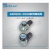 调压阀AR1000-M5,AR2000-02,AR3000-02,AR3000-03,AR4000-04,AR4000-06,AR5000-06,AR5000-10,
