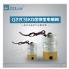微型电磁阀 Q22XD-1.2,Q22XD-2,Q22XD-3,Q23XD-L1.2,Q23XD-L2,Q23XD-L3,Q23XD-3,Q22XD-L1.2