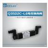 电控换向阀 Q35D2C-L3,Q35D2C-L6,Q35D2C-L8,Q25DC-10,Q25DC-L25