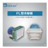 冷却器FL2,FL3.15,FL4,FL5,FL6.3,FL8,FL10,FL12.5,FL16,FL20,FL35,FL45,FL60