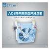 ACE1-M2,ACE2-M2,风冷机,ACE3-M1,ACE4-M1