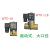 WTD-L6,WTD-L18,直动式大口径二位二通燃气电磁阀